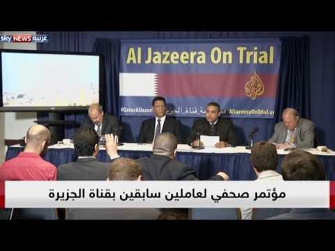 صحفي سابق بالجزيرة: قناة الجزيرة كانت تتآمر مع الإخوان في مصر