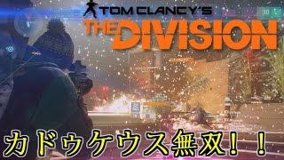 【The Division(ディビジョン)】噂の強武器!カドゥケウスを紹介!!【ゆっくり実況】