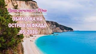 Каяк приключение около остров Лефкада _05.2016(Искам да споделя с вас едно страхотно каяк приключение около остров Лефкада, което направихме в началото..., 2016-06-09T22:41:37.000Z)