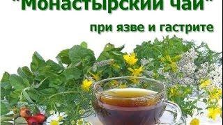 Монастырский чай при язве и гастрите купить