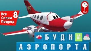 Новые мультфильмы: Будни аэропорта - Все серии подряд (Сборник 8)