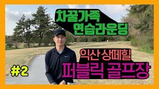 #2, 차꿀가족 상떼힐 퍼블릭 골프장 두 번째 연습 라…