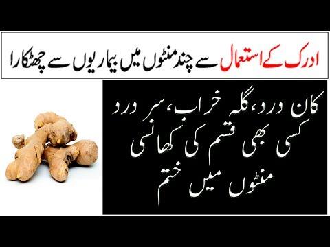 Benefits of ginger in urdu ! adrak ke fayde in urdu ! adrak ki chai ka fayda