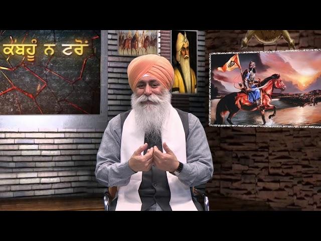 E426 Khalsa Raj Kive Baneya Special Show Sangat TV