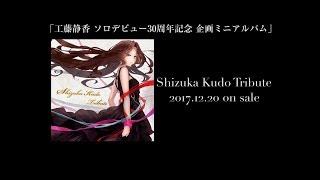 2017年12月20日発売「Shizuka Kudo Tribute」メイキング映像第2弾〜レコーディング&インタビュー編〜