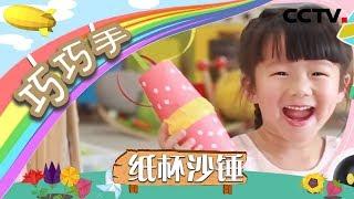 [智慧树]巧巧手手工屋:纸杯沙锤|CCTV少儿