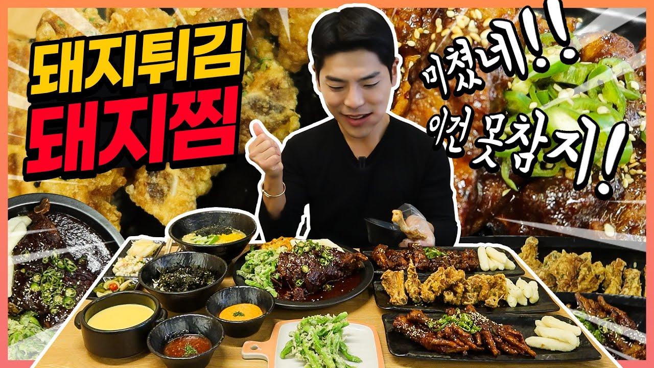 """XX 이건 진짜 못참지!"" 독일식 족발에 등갈비튀김 닭발까지?! 꿀조합 먹방 korean mukbang eatingshow"