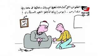 كاريكاتير| هكذا يرى «عمرو سليم» العيدية ومصاريف المدارس