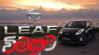 Nissan Leaf Review (Sinhala) from ElaKiri.com