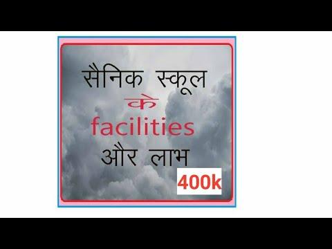 Sainik School Facility And Benefits.[सैनिक स्कूल के फायदे] 2017-18