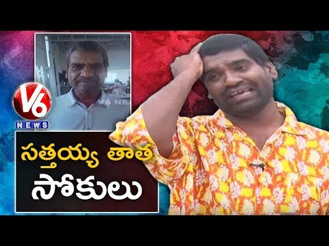 Bithiri Sathi On Face App | Sathi Funny Conversation With Padma | Teenmaar News | V6 News