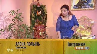 """Алена Полынь на ТВ-передаче Контрольная Закупка """"Тан"""""""