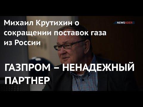 Газпром теряет рынок сбыта. Михаил Крутихин – о сокращении поставок газа из России