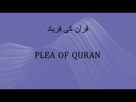Quran ki Faryad By Abdul Wadood Aasam