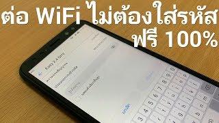 วิธีเชื่อมต่อ WiFi โดยไม่ต้องใช้ Password บนมือถือ Android