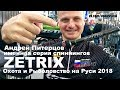 Андрей Питерцов о новых спиннингах Zetrix (Exilon, Companero) Охота и Рыболовство на Руси 2018.