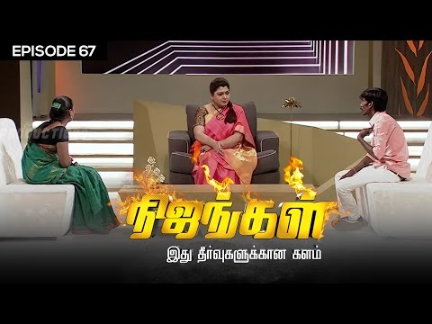 Nijangal with kushboo is a reality show to sort out untold issues. Here is the episode 67 of #Nijangal telecasted in Sun TV on 11/01/2017. We Listen to your vain and cry.. We Stand on your side to end the bug, We strengthen the goodness around you.   Lets stay united to hear the untold misery of mankind. Stay tuned for more at http://bit.ly/SubscribeVisionTime  Life is all about Vain and Victories.. Fortunes and unfortunes are the  pole factor of human mind. The depth of Pain life creates has no scale. Kushboo is here with us to talk and lime light the hopeless paradox issues  For more updates,  Subscribe us on:  https://www.youtube.com/user/VisionTimeThamizh  Like Us on:  https://www.facebook.com/visiontimeindia