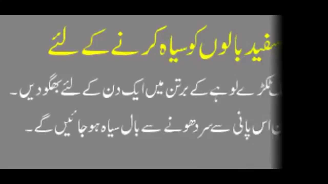 Beauty And Healthy Tips In Urdu And Hindi Youtube