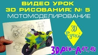 Видео урок 3D рисования №5. Мотомоделирования.