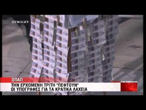 NewsIt.gr: ''Πέφτουν'' οι υπογραφές για τα κρατικά λαχεία