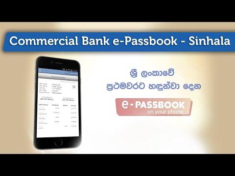 Commercial Bank e-Passbook