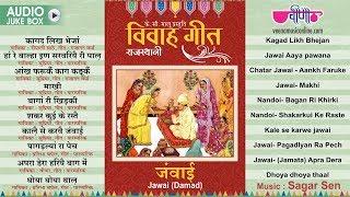 24 भागों में दुनिया का सबसे बड़ा विवाह गीत संकलन | Vivah Geet Jawai HD | Audio Jukebox