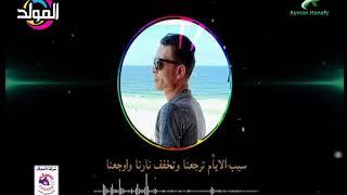 طارق الشيخ  - كان نفسي اقولك