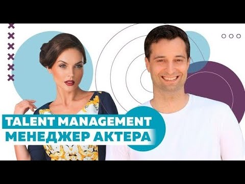 Talent management. Interview with the actors ' talent manager John Sill.