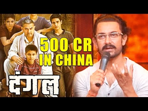 Aamir Khan REACTS On Dangal's 500 Crore Box Office In China