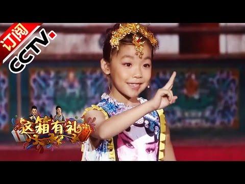 [综艺盛典]豫剧《谁说女子不如男》 演唱:方梓诺 | CCTV