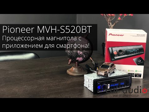 НОВАЯ! Процессорная магнитола Pioneer MVH-S520BT Что изменили? Приложение Pioneer Smart 2019