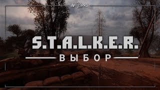 S.T.A.L.K.E.R.: Выбор - Трейлер (2019)