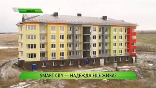 SMART CITY — надежда еще жива?