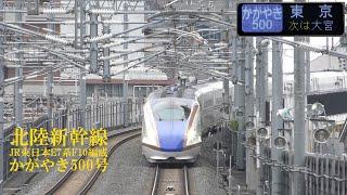 【案内放送から入線まで】北陸新幹線E7系F10編成 かがやき500号 190715 HD 1080p