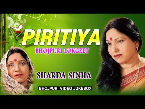 LATEST VIDEO JUKEBOX [ PIRITIYA (LOKGEET) By SHARDA SINHA ] HamaarBhojpuri