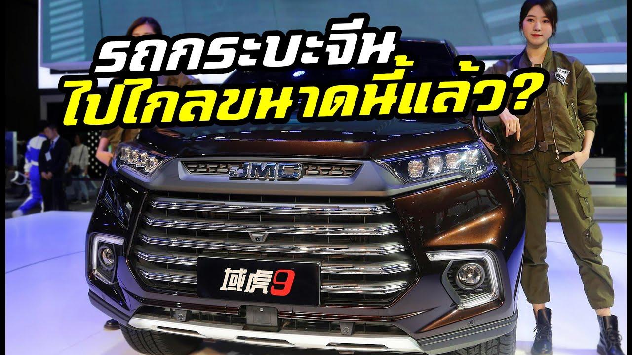 ปิคอัพจีน JMC Tiger 9 เทคโนโลยีเต็มคัน/ดิสก์เบรค4ล้อ/แรงสุด 248 ม้า! | MZ Crazy Cars