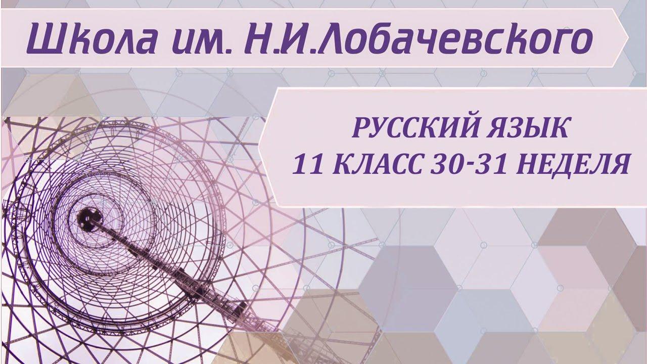 Русский язык 11 класс 30-31 неделя Знаки препинания в сложных предложениях с разными видами связи