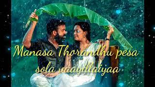 Nee irukkum idam thaan enaaku kovilaya    lyrics    tamil