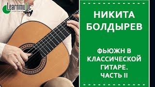 Фьюжн в классической гитаре.  Часть II | Уроки игры на гитаре