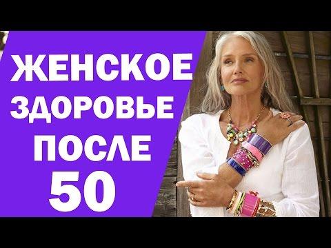 Женское здоровье после 50. Здоровье женщины