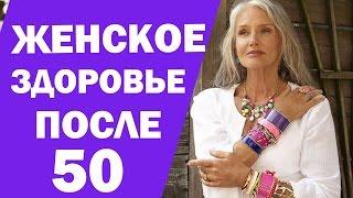 Женское здоровье после 50. Здоровье женщины(Разговор