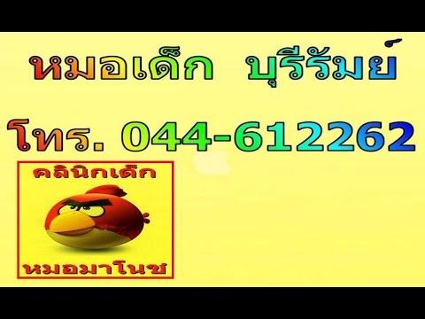 หมอเด็ก บุรีรัมย์ Tel.044-612262