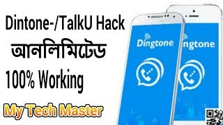 Dingtone/TalkU hack without root & Get Unlimited credit(100% workable)   2017