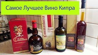 видео Зивания - традиционный алкогольный напиток на Кипре