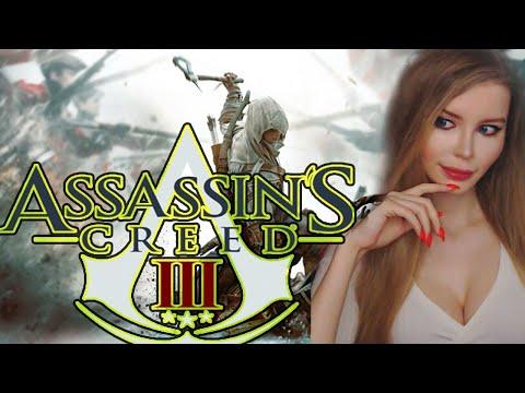 ASSASSIN'S CREED III   REMASTERED ● ПОЛНОЕ ПРОХОЖДЕНИЕ НА РУССКОМ ЯЗЫКЕ ● СТРИМ #1