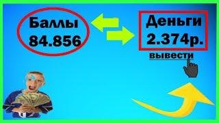 Как заработать ещё больше на Bosslike ru! Заработок денег на соц сетях с нуля!