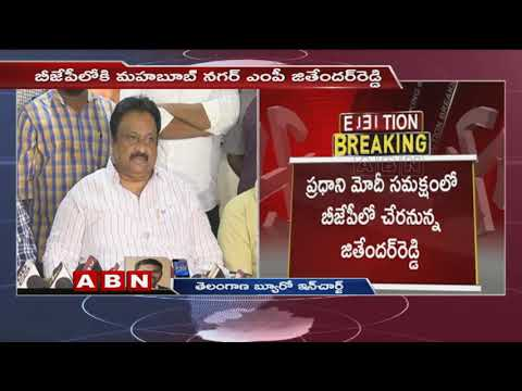 TRS Leader Jithender Reddy to Join BJP on March 29 | ABN Telugu