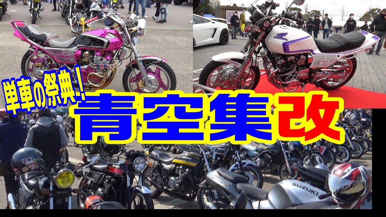 【青空集会】今年も単車のお祭りに行ってきた!!もちろんアノ人も…!【カスタムカー】