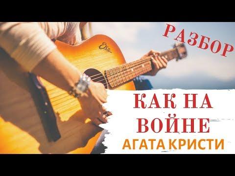 Агата Кристи КАК НА ВОЙНЕ Аккорды Разбор На Гитаре