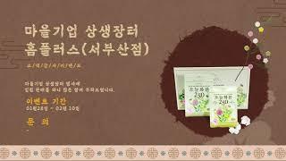 대전시 마을기업 상생장터 홈플러스 (서부산점) 행사